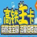 联通高铁王卡办理申请入口 v1.0
