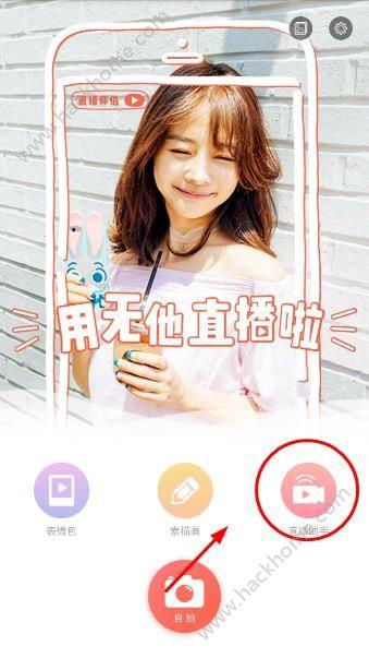 无他相机app下载安装官网手机版图片1_嗨客手机站