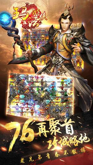 玛法游侠手游官网iOS版下载安装图4: