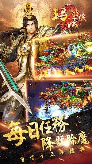玛法游侠手游官网iOS版下载安装图5: