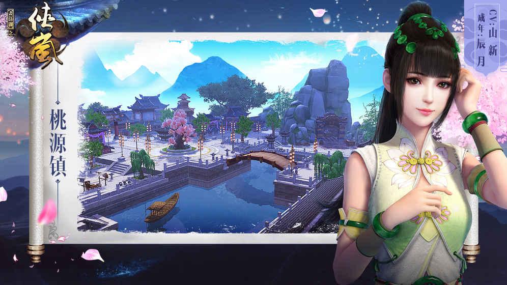 画江湖之侠岚手机游戏正式版图1: