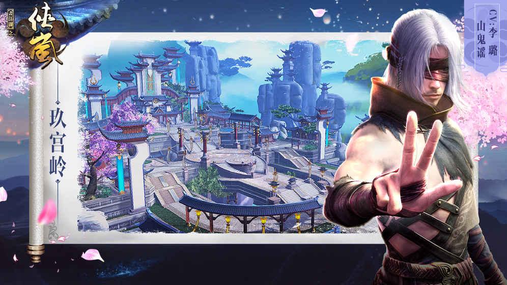 画江湖之侠岚手机游戏正式版图3: