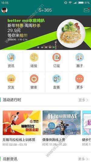 国网健步走s365app下载 v1.2.