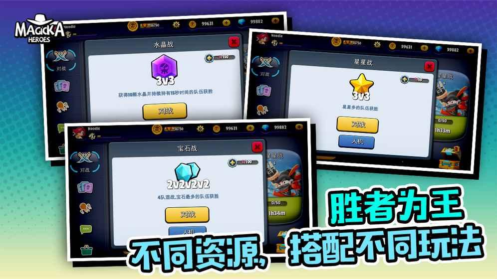 魔灵英雄手游官方网站下载图2:
