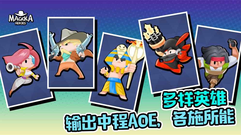 魔灵英雄手游官方网站下载图1: