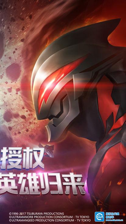 奥特曼格斗进4化3下载中文手机版图4: