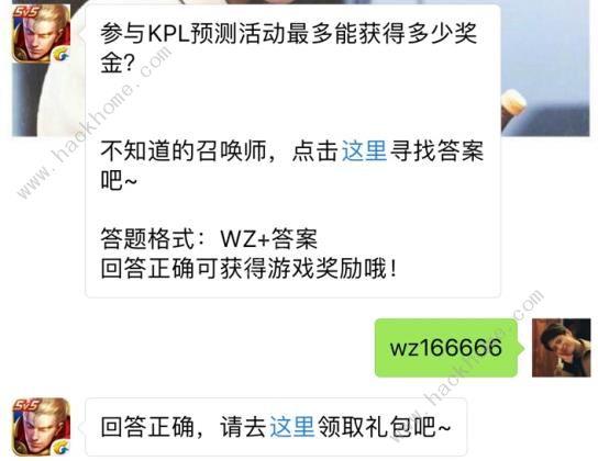 参与KPL预测活动最多能获得多少奖金? 王者荣耀5月31日每日一题答案[图]图片1_嗨客手机站