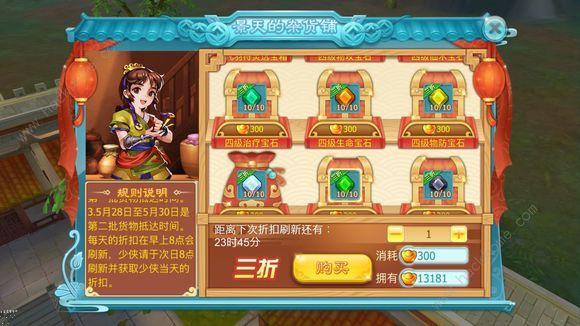 仙剑奇侠传3D回合5月31日更新公告 儿童节活动上线[多图]图片2_嗨客手机站