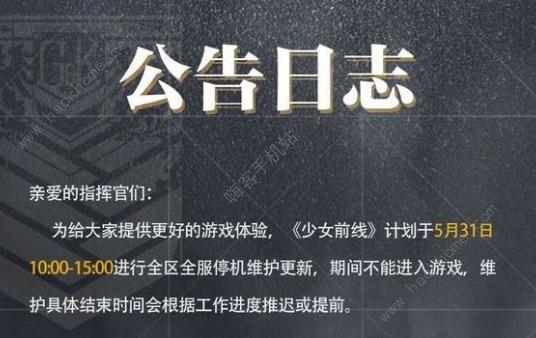 少女前线5月31日更新公告 后勤大成功UP活动开启[多图]图片1_嗨客手机站