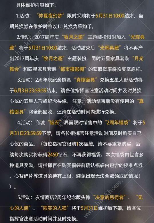 少女前线5月31日更新公告 后勤大成功UP活动开启[多图]图片2_嗨客手机站