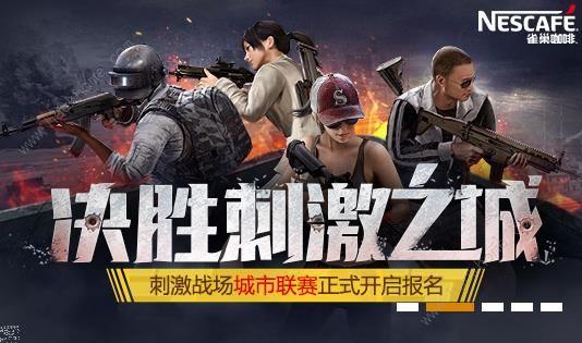 绝地求生刺激战场5月31日更新公告 天降奇兵版本跟新内容一览[多图]图片2_嗨客手机站