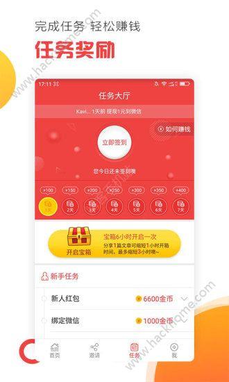 财神道微转赚app下载图3: