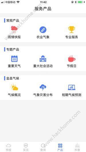 金昌气象台app 金昌气象台app官方手机版预约 v2.1.1 嗨客手机下载站