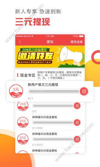 财神道赚钱app下载官方网站图片1_嗨客手机站