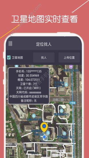 输入手机号定位找人app手机版下载图片1