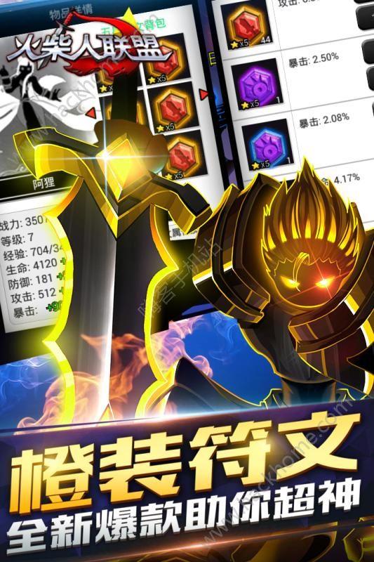 火柴人联盟2.0.3无限钻石金币中文破解版图1: