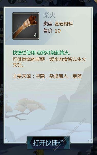剑网3指尖江湖烹饪攻略 食物制作流程及烹饪等级提升详解[多图]图片2