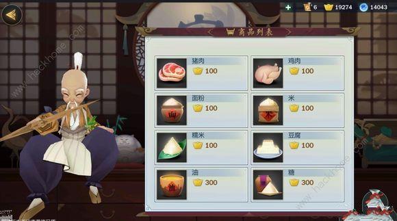 剑网3指尖江湖烹饪攻略 食物制作流程及烹饪等级提升详解[多图]图片9
