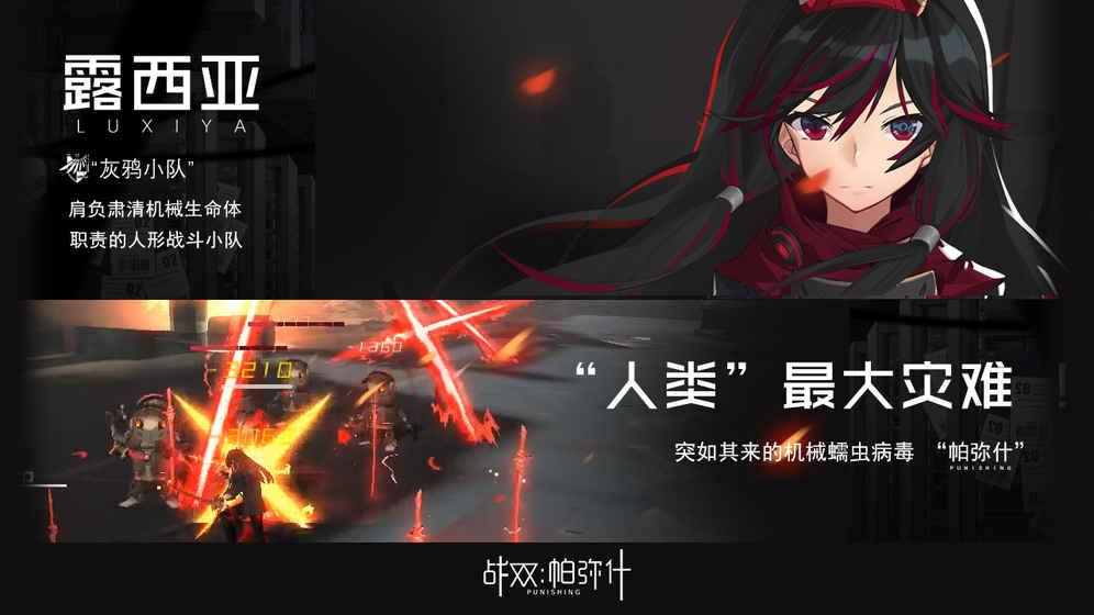 战双帕弥什官方下载苹果ios版图片2