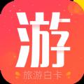 旅游白卡官方版app下载安装 v1.0