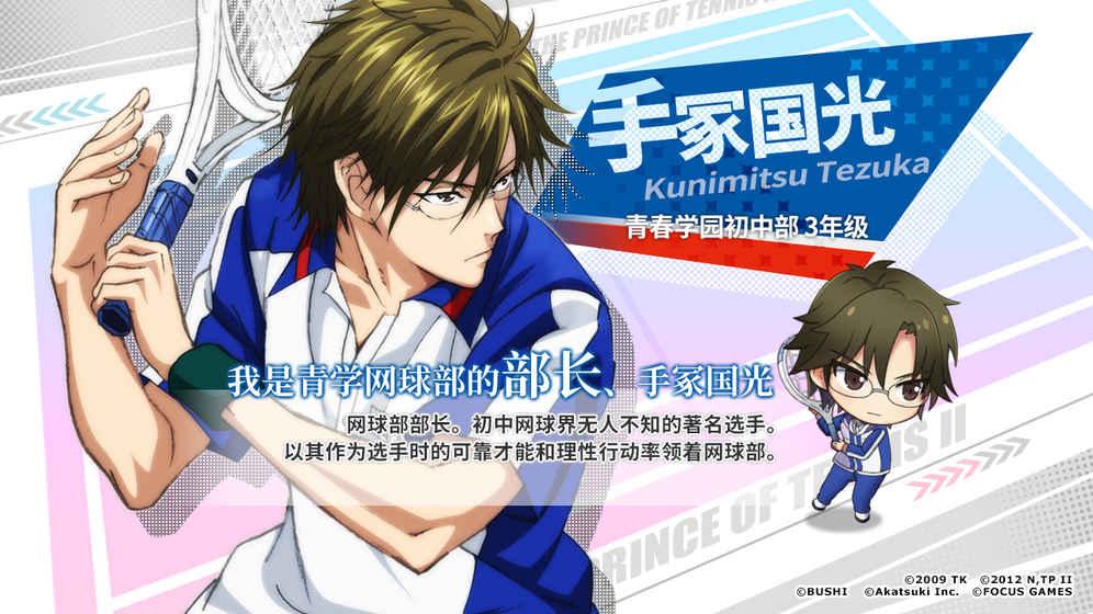 新网球王子Rising Beat国服官方中文汉化版图2: