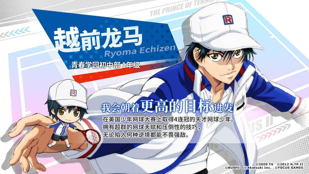 新网球王子Rising Beat国服官方中文汉化版图3: