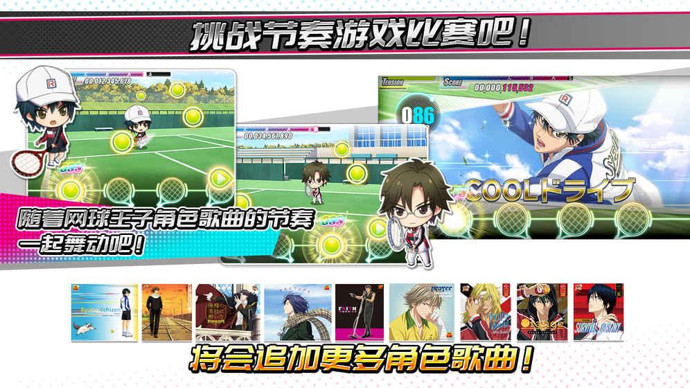 新网球王子Rising Beat国服官方中文汉化版图4: