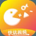 快玩视频app官方版下载 v1.0