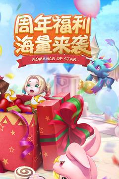 星辰奇缘手游官网iOS版图2: