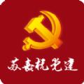 苏嘉杭党建app