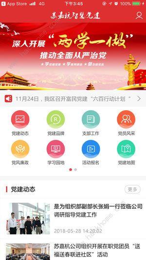 苏嘉杭党建app下载手机版图片1_嗨客手机站