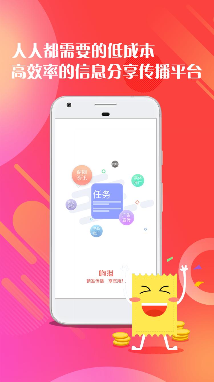 响猫app手机版官方下载图2: