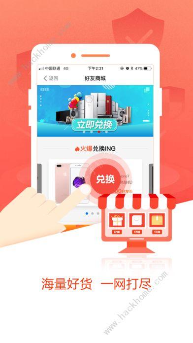 好友邦生活app官方下载图片1_嗨客手机站