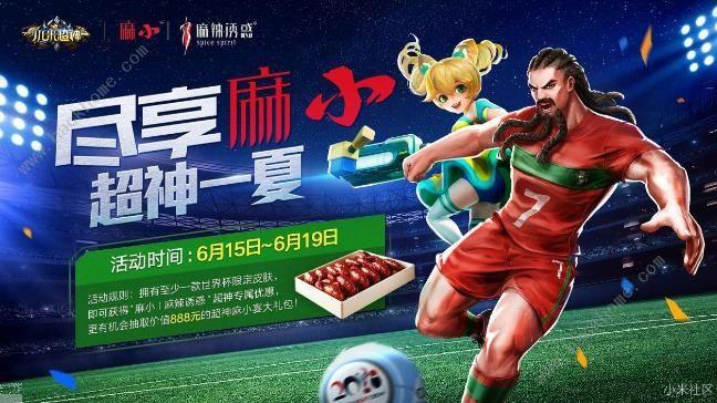 小米超神世界杯活动大全 6月12日-7月17日活动奖励一览[多图]图片9
