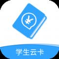 北京市中小学云卡系统app