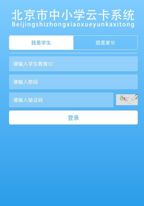 北京市中小学云卡系统app下载官方手机版图片5