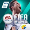 腾讯eafifa.qq手游官网下载 v2.0.0.01
