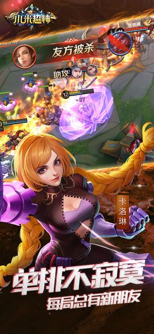 小米超神正式服官方网站下载图5:
