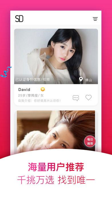 甜蜜旅行app手机版图2: