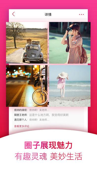 甜蜜旅行app手机版图4:
