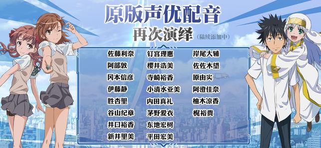 魔法禁书目录手游网易官方网站下载安装图5: