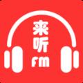 来听fm软件app下载手机版 v0.0.3