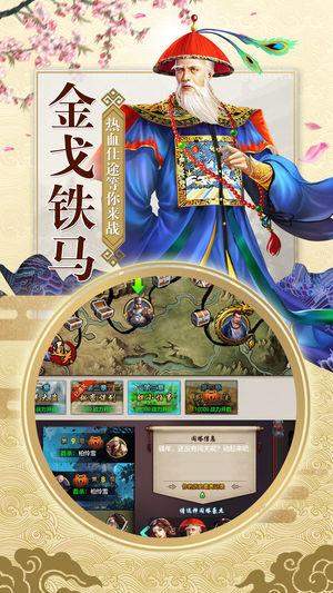 权御天下升官记游戏官方版安卓下载图片2
