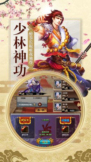 权御天下升官记游戏官方版安卓下载图4: