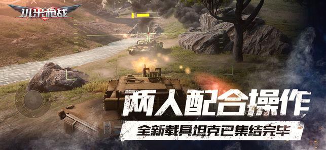 小米枪战大逃杀苹果版iOS手机版图3: