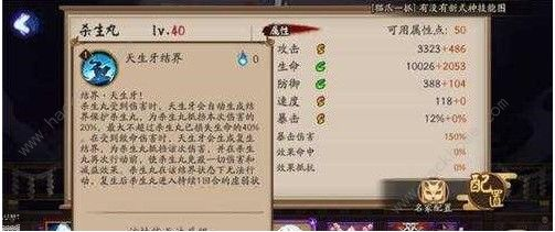 阴阳师杀生丸技能大全 杀生丸技能属性介绍[多图]图片3