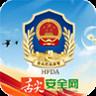 舌尖安全网名厨亮灶app下载手机版 v0.2.8