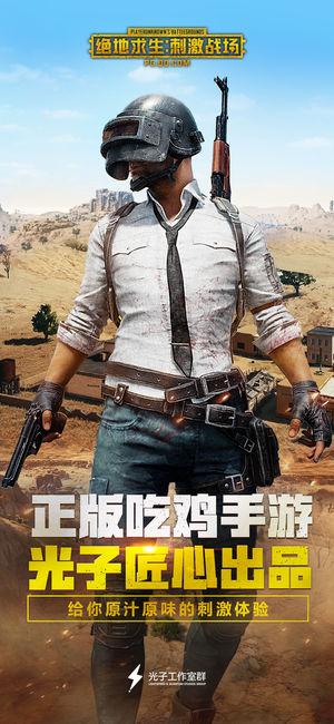 绝地求生大逃杀中文版手机游戏图1: