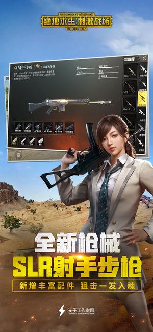 绝地求生大逃杀中文版手机游戏图3: