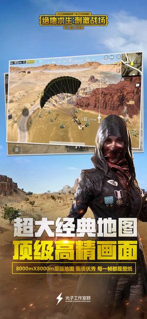 绝地求生大逃杀中文版手机游戏图5: